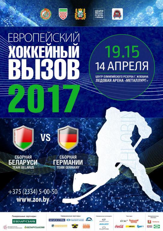 Международный матч по хоккею